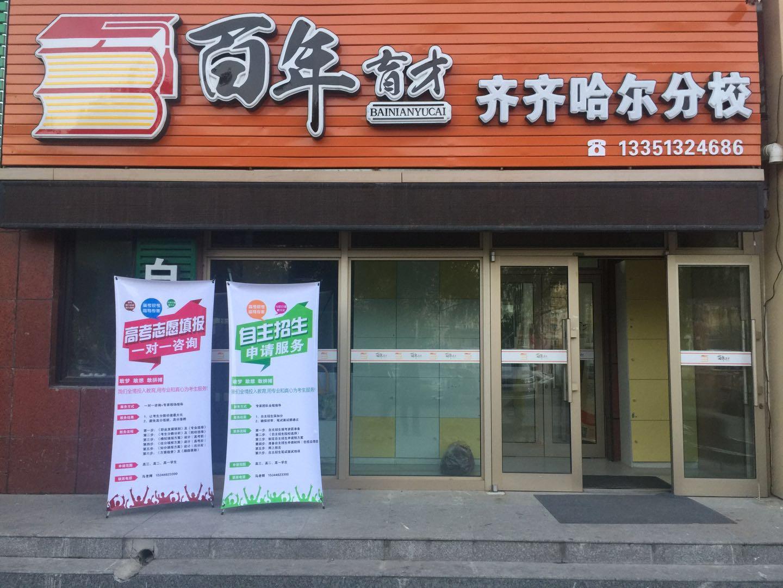 百年育齐齐哈尔(建华区)指导报考高考中心杭州李雪莲高中图片